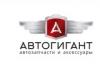 Автогигант