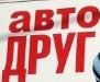 Автодруг-анапа