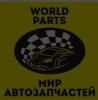 Мир автозапчастей world parts