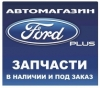 Ford plus
