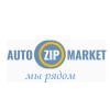 Автозип маркет