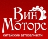 Магазин автозапчастей вин-моторс
