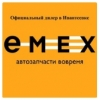 Емексру престиж